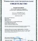 Сертификат НАКС на сварочную проволоку ITALFIL EVO 2 диам. 1.2 мм