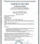Сертификат НАКС на сварочную проволоку ITALFIL EVO 2 диам. 1.0 мм