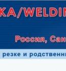 Приглашаем Вас посетить наш выставочный стенд D 15.1 в рамках XVI Международной выставки «СВАРКА/Welding-2014», которая буде проходить в Санкт-Петербурге с 24 по 27 июня 2014 г. в павильоне № 7 ВК