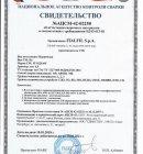 Сертификат НАКС на сварочную проволоку ITALFIL IT-Ni2SAW диам. 4.0 мм