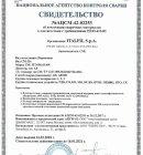 Сертификат НАКС на сварочную проволоку ITALFIL IT-NiMo1SAW диам. 4.0 мм