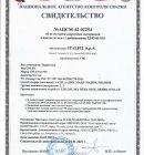 Сертификат НАКС на сварочную проволоку ITALFIL EVO T1S диам. 1.2 мм
