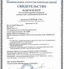 Сертификат НАКС на флюс ITALFIL IT-15