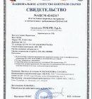 Сертификат НАКС на проволоку ITALFIL IT-SGCrMo1 диам. 1.2 мм